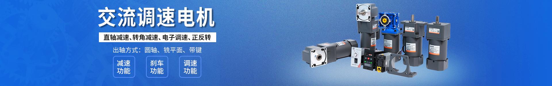 60W紫外线消毒器电机,5IK60RGN-CF+5GN5K调速电机