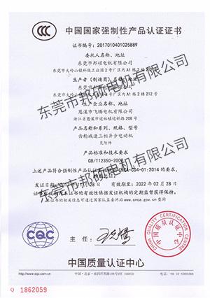 邦硕3C质量认证